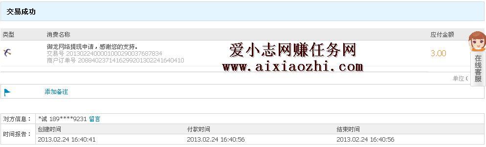 2013年2月24日收到御龙网3元现金!