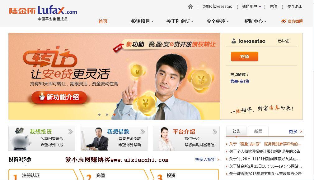 陆金所:国内首家网络投融资平台