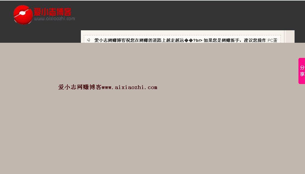 爱小志博客网站被黑及其应对