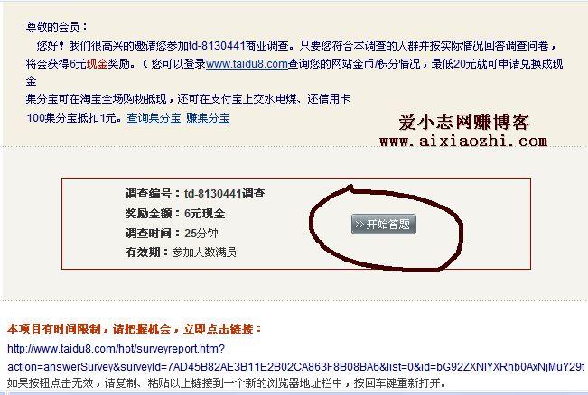 态度8调查网:凯摩一百公司旗下调查赚钱网站