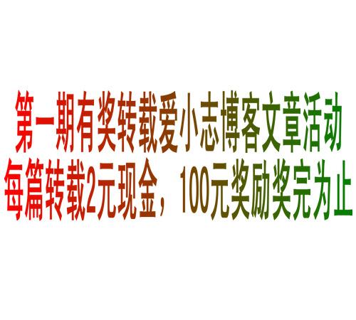 第一期有奖转载爱小志博客博文活动