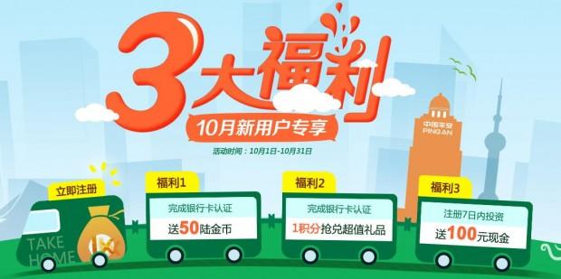 陆金所:10月注册认证银行卡首次投资奖150元